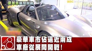 豪華車市佔逼近兩成 車廠從展間開戰!《8點換日線》2019.03.26