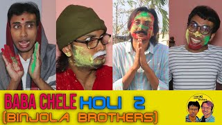Baba Chele Holi 2 | Bangla funny video | Binjola Brothers Bangla