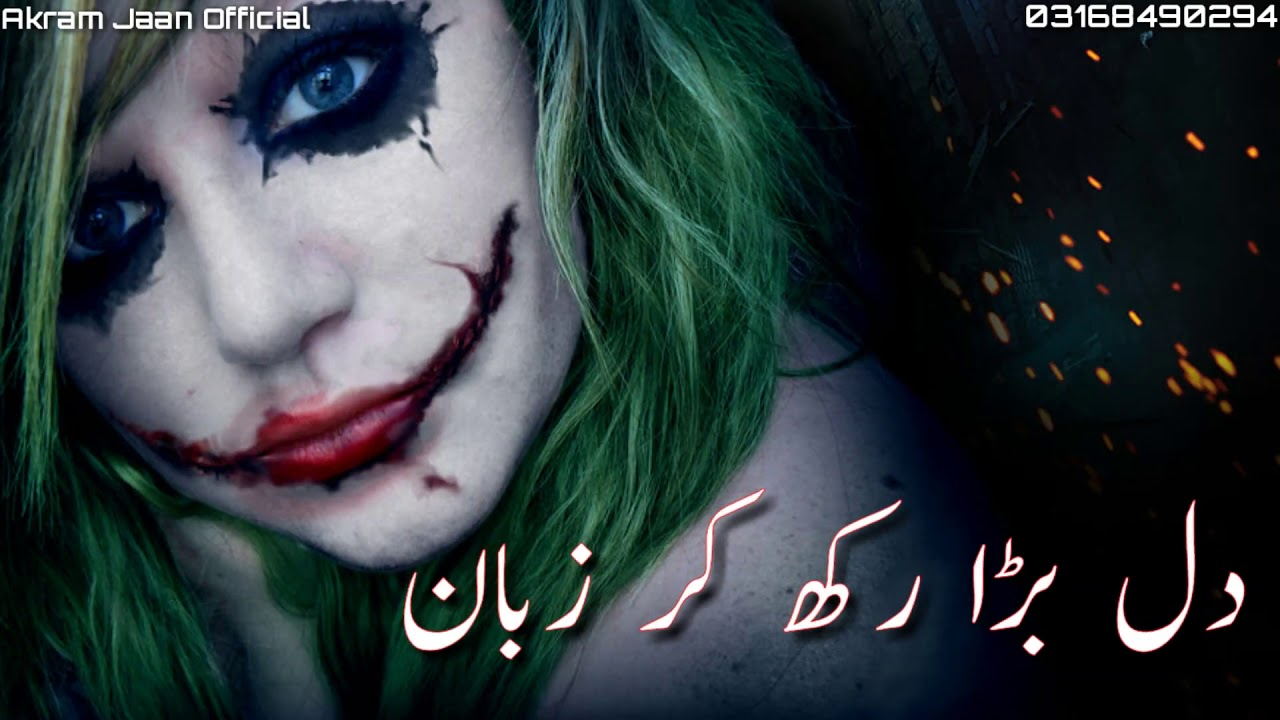 Status 66 Joker Attitude Whatsapp Status For Girls Girls Attitude Whatsapp