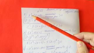 66 Алгебра 9 класс. Докажите что при любом значении х Квадратный трехчлен принимает