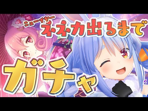 【プリコネR】正月ネネカ出るまでガチャぺこ!!!!!!!!!【ホロライブ/兎田ぺこら】