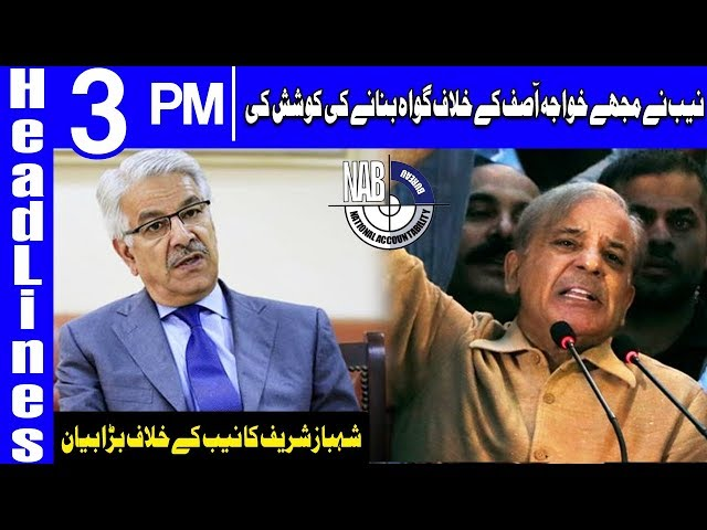 NAB asked me to become approver against Khawaja Asif | Headlines 3 PM | 17 October 2018 | Dunya News