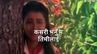 कसरी भनु म मनको कुरा यो (Kasari Vanu Ma Manako Kura Yo) With Lyrics - Shishir
