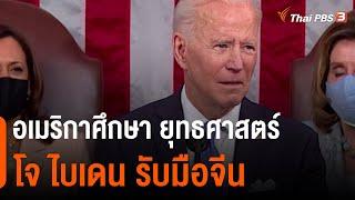 Thai PBS World คุยกับผู้เชี่ยวชาญอเมริกาศึกษา ยุทธศาสตร์ โจ ไบเดน รับมือจีน (1 พ.ค. 64)