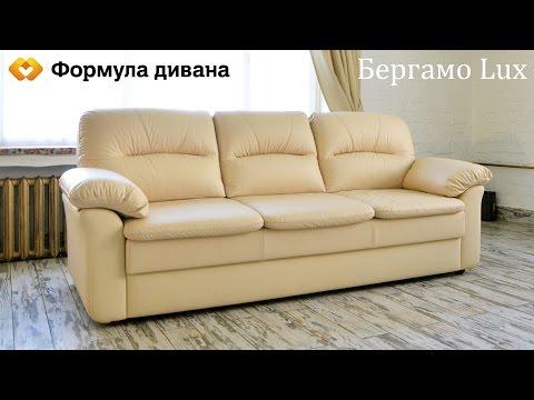 Диван-кровать Бергамо Lux