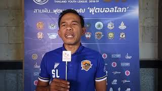 Thailand Youth League : Interview สัมภาษณ์ความพร้อมทีมอยุธยา ยูไนเต็ด