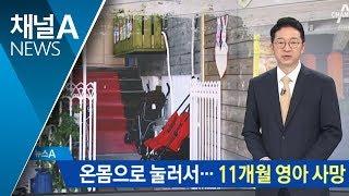 """""""왜 안 자"""" 온몸으로 눌러…11개월 영아 사망 thumbnail"""