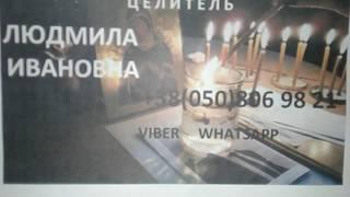 Целитель из Донецка,Людмила Ивановна