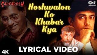 Hoshwalon Ko Khabar Lyrical | Sarfarosh | Jagjit Singh | Aamir Khan | Sonali | Naseeruddin |90s Hits
