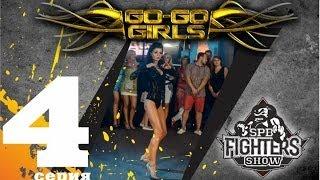 GO GO GIRLS   танцевальное реалити шоу  Серия 4.