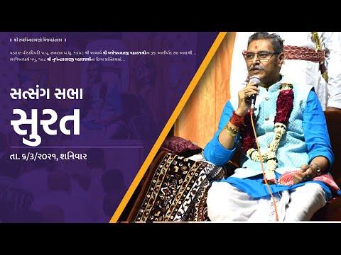 સત્સંગ સભા - સીમાડા મંદિર, સુરત || Satsang Sabha - Simada Mandir, Surat || H.H. Lalji Maharajshree