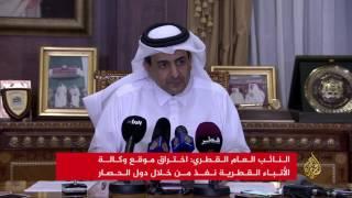 أدلة كافية على اختراق دول الحصار وكالة الأنباء القطرية