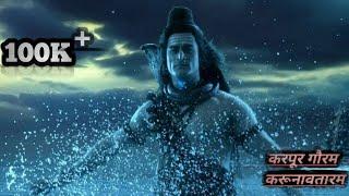 Karpur gauram karunavtaram whatapp status | devo ke dev mahadev status | Mahadev ringtone | Life ok