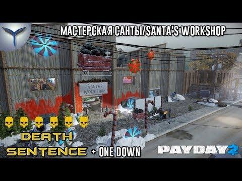 Payday 2. Как пройти мастерскую Санты/Santa's Workshop.Смертный приговор. Death Sentence.