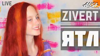 ЯТЛ ZIVERT Live Трифонова Алиса кавер живой звук