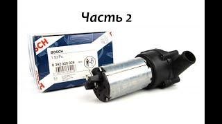 Ремонт дополнительной электропомпы Bosch Mercedes Vito 638 Часть 2