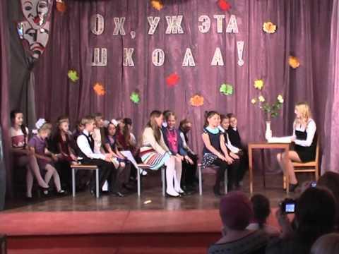 Сценка на уроке русского языка видео