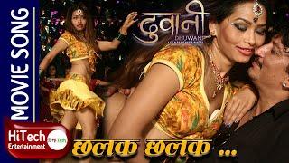 DHUWANI (ढुवानी) - Song - Chhalak Chhalak