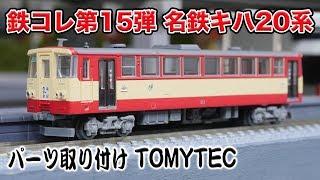 【鉄道模型】鉄コレ第15弾 名鉄キハ20系 パーツ取り付け【Nゲージ】