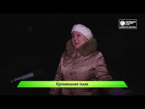 Новости Кирова выпуск 13.12.2019