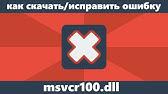 Как исправить ошибку msvcp100 dll - YouTube