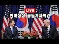 [실황중계] (2017.11.07) 한미 정상회담 공동기자회견