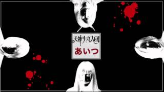 「犬神サアカス團」公式家頁 http://www.inugami.jp/top.html いちろう/...