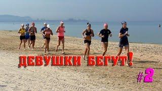 Черное море.  black sea.  Девушки бегут 2.  Джемете(, 2015-06-09T10:25:39.000Z)