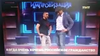 ТНТ. Когда очень хочешь российское гражданство. Импровизация (Сергей Матвиенко и Арарат Кещян). 2018