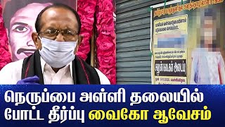 Saloons across Tamil Nadu remain closed due to dindugul incident Vaiko speech tamil news latest