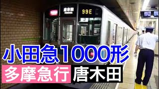Repeat youtube video 多摩急行 唐木田行き 小田急 1000形 千代田線 霞ヶ関駅 到着・発車