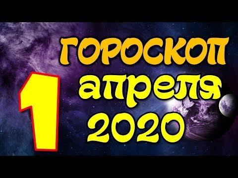 Гороскоп на завтра 1 апреля 2020 для всех знаков зодиака. Гороскоп на сегодня 1 апреля 2020 Астрора