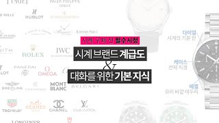 [손목시계 사기 전 꼭보세요!] 시계 브랜드 계급도 &…