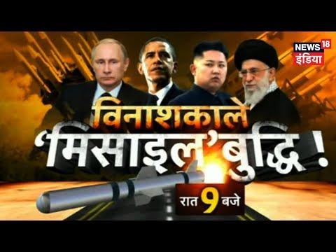 Iran Ne Kiye Do Missile Parikshan, Likha Israel Ko Mita Denge | News18 India