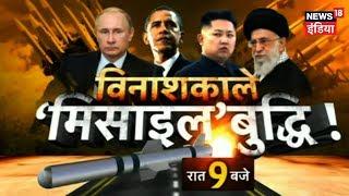 Iran Ne Kiye Do Missile Parikshan, Likha Israel Ko Mita Deng...