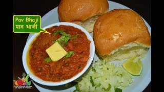 Pav Bhaji Recipe (पाव भाजी) | Mumbai Street Food Recipe |Indian Fast Food Recipe
