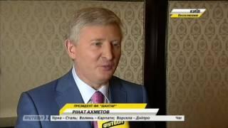 Ахметов: Я не помню ни одной игры между Шахтером и Динамо, которая была бы неинтересна для зрителя
