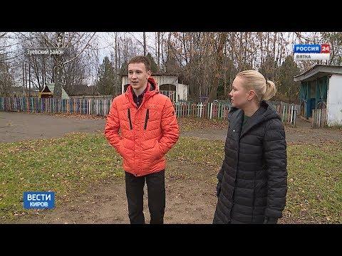 Вести. Киров (Россия-24) 28.10.2019(ГТРК Вятка)