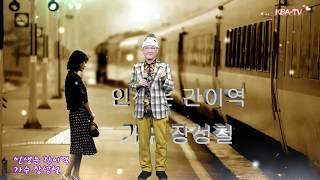 🎥 인생은 간이역 🎵 🌹가수 장성철 코리아예술기획 KBA- TV