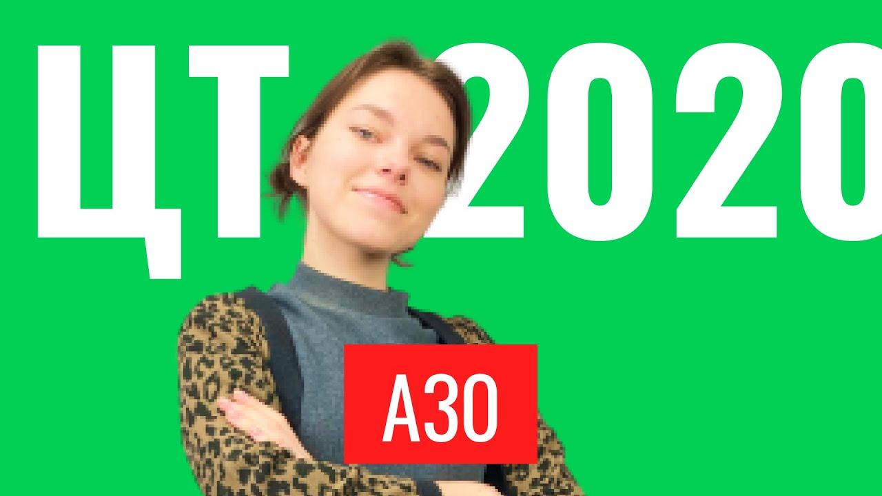 ЦТ 2020 А30