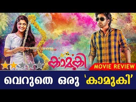 Kamuki Malayalam Movie Review   Askar Ali   Aparna Balamurali   KaumudyTV