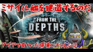 [LIVE] 【あっくん大魔王】ミサイル艦を建造するのだ【FTD】