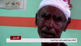 التحالف يتهم الحوثيين بتنفيذ مجزرة الحديدة  | تقرير يمن شباب