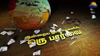 News paper in Sri Lanka : 18-06-2018