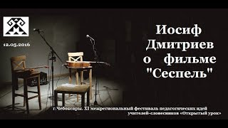 Иосиф Дмитриев о фильме