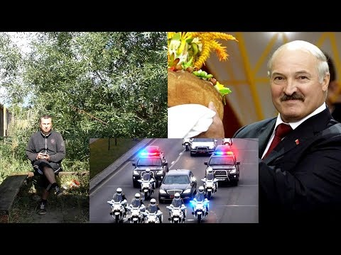 Лукашенко боится народа.