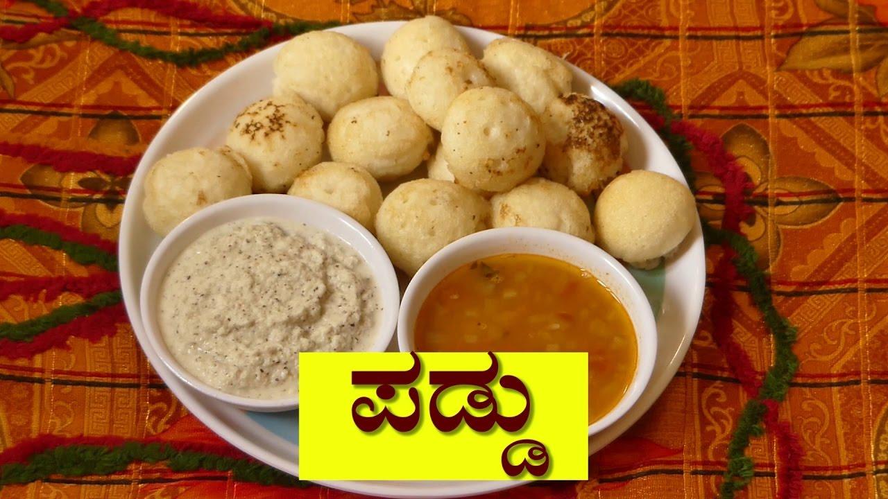 Paddu recipe paddu recipe in kannada south indian breakfast recipe paddu recipe paddu recipe in kannada south indian breakfast recipe youtube forumfinder Gallery
