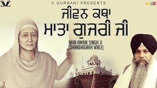 Jeevan Katha Mata Gujri Ji | Bhai Amrik Singh Ji Chandigarh Wale | V Gurbani