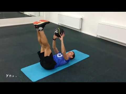 Упражнения с набивным мячом (мышцы корпуса) - YouTube