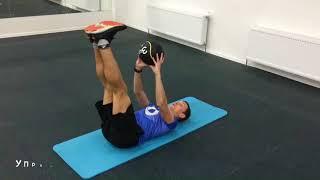 Упражнения с набивным мячом   (мышцы корпуса)
